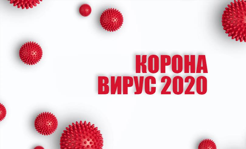 Корона вирус 2020